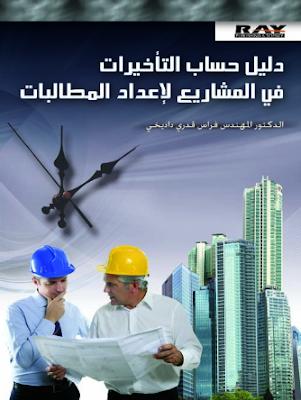 كتاب دليل حساب التأخيرات لأعداد المطالبات في المشاريع الانشائية