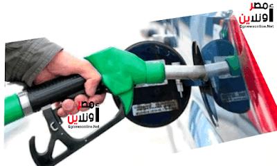 تخفيض أسعار البنزين في مصر من غدا السبت.. تعرف على الأسعار,سعر بنزين 95 الجديد,سعر بنزين 92 الجديد,سعر بنزين 80 الجديد,سعر المازوت الجديد,اسعار المواد البترولية الجديدة,اسعار البنزين الجديدة 2020 ,اسعار البنزين الجديدة,اسعار البنزين,أسعار البنزين,أسعار النفط,أسعار الوقود,أسعار البترول,