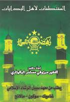 Download Kitab Al-Muqtathofat li ahlil Bidayat