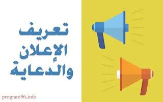 تعريف الإعلان وخصائصه والفرق بينه وبين الدعاية