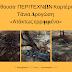 Η ατομική έκθεση της Τάνιας Δρογώση με τίτλο «Ατάκτως ερριμμένα» στην αίθουσα  ΠΕΡΙΤΕΧΝΩΝ Καρτέρης