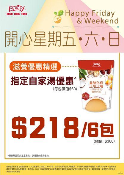 鴻福堂: $218/6包自家湯優惠 至8月1日