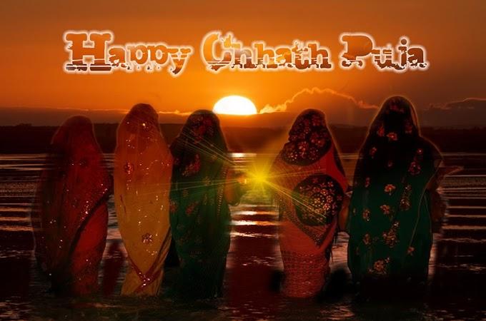 Happy Chhath Puja Wishes In Hindi || हैप्पी छठ पूजा