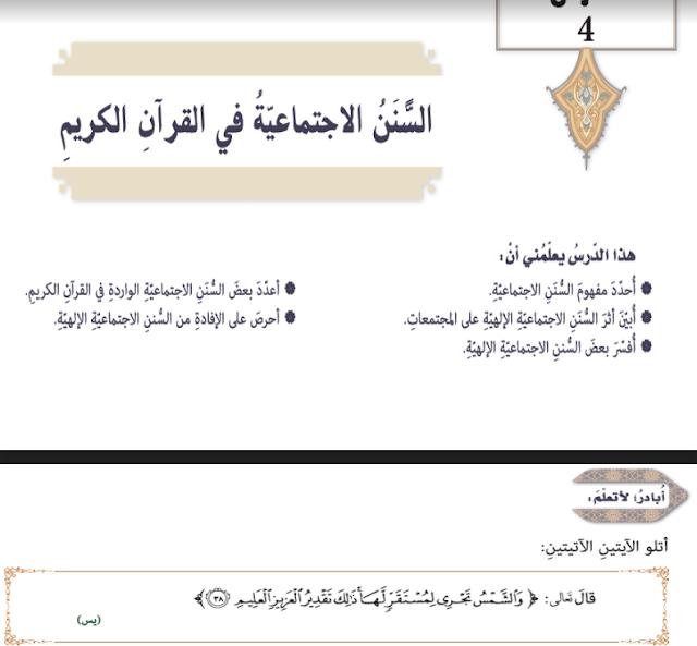 حل درس السنن الاجتماعية التربية الاسلامية الصف التاسع الفصل الثالث