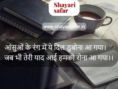 Best Hindi Tanhai Shayari