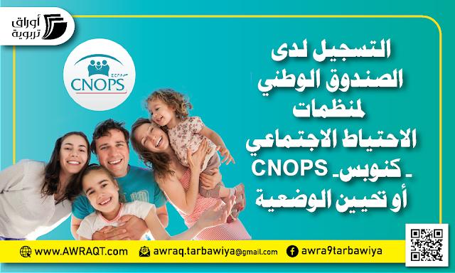 التسجيل لدى الصندوق الوطني لمنظمات الاحتياط الاجتماعي- كنوبس- CNOPS أو تحيين الوضعية