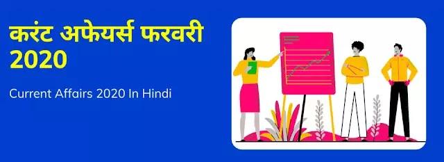 करंट अफेयर्स प्रश्नावली : Current Gk In Hindi - करंट अफेयर्स फरवरी 2020