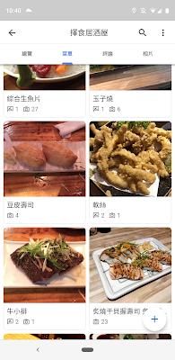 Google 地图帮你到新餐厅不烦恼怎么点菜,出国旅行点餐必备 -screenshot_20190603-104040