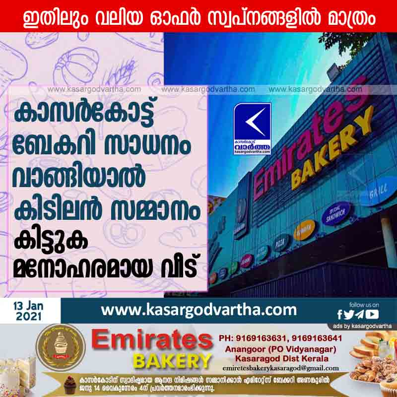 Kerala, News, Kasaragod, Bakery, Shop, Business, Offer, House, Inauguration, Anangoor, Great gift for buying bakery items in Kasargod; Get a dream home.