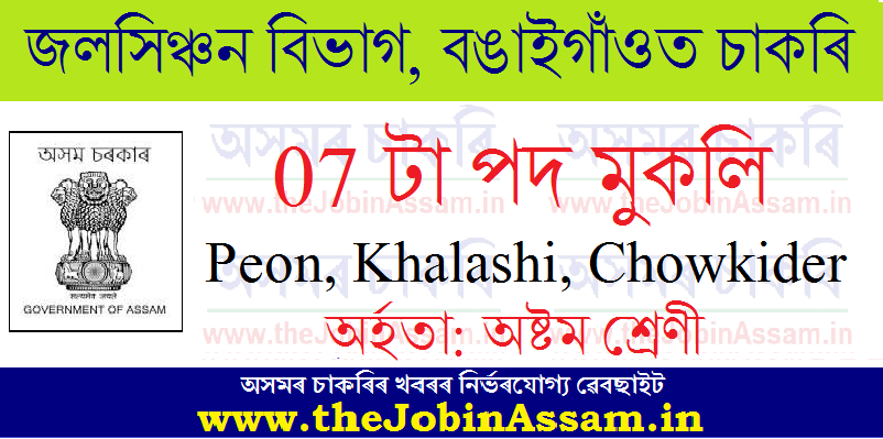 Irrigation Department Bongaigaon Recruitment 2021