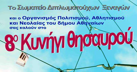 8o Κυνήγι θησαυρού: ανακαλύψτε την Αθήνα που περπατάμε αλλά και προσπερνάμε κάθε μέρα!