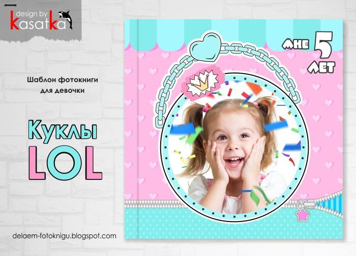 Шаблон фотоальбома для девочки
