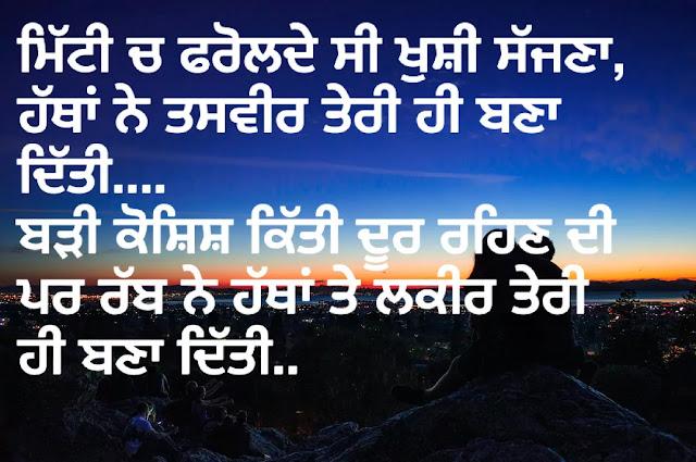 love shayari punjabi image