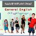 """تفاصيل منحة نقابة المعلمين الصيفية لطلاب المدارس المصرية من سن 10 إلى16 سنة لتعلم اللغة الإنجليزية """" كورس عدة مستويات"""""""