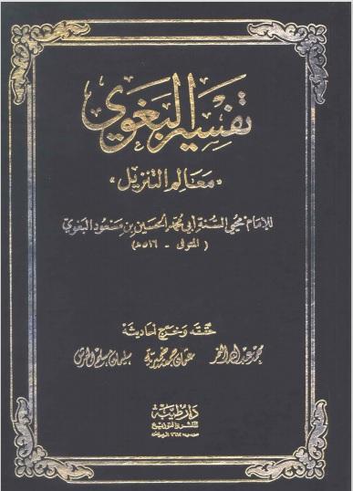 download kitab tafsir al-baghawi lengkap duta islam