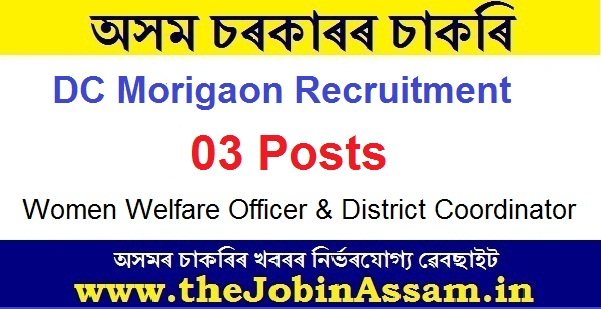DC Morigaon Recruitment 2020