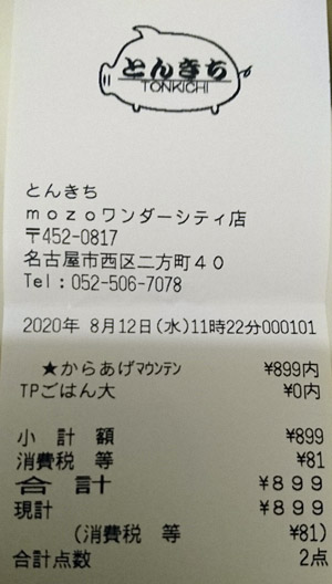 とんきち mozoワンダーシティ店 2020/8/12 飲食のレシート