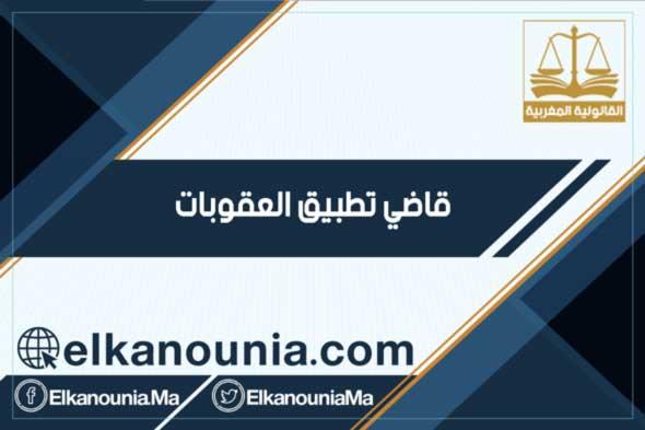 قاضي تطبيق العقوبات في القانون المغربي