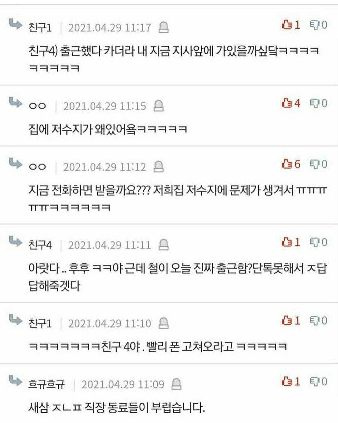 대구 상간녀 사건 최종 완결판
