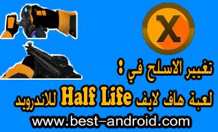 أفضل ملف تغيير شكل الاسلحة في لعبة Half Life هاف لايف xash3d للاندرويد... اسلحة اسطورية وخرافية... ، شرح طريقة تغيير الاسلحة في هاف لايف للاندرويد