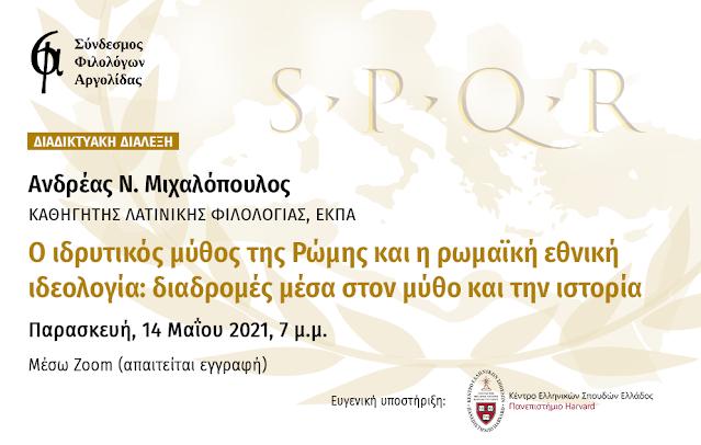 Διαδικτυακή διάλεξη του Ανδρέα Ν. Μιχαλόπουλου από την Σύνδεσμο Φιλολόγων Αργολίδας