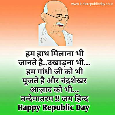 best republic day status online