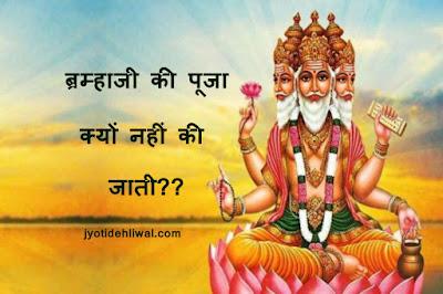 ब्रम्हाजी की पूजा क्यों नहीं की जाती??