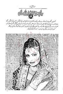 Rang e eid haqeeqi khushion ke sang by Maryam Sheraz