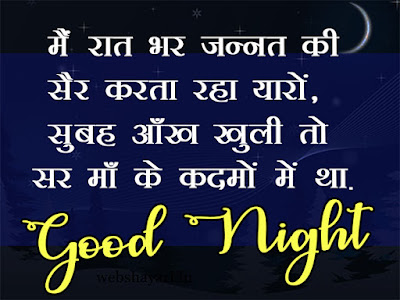 good night shayari for mother