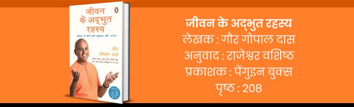 jeevan-ke-rahasya-book
