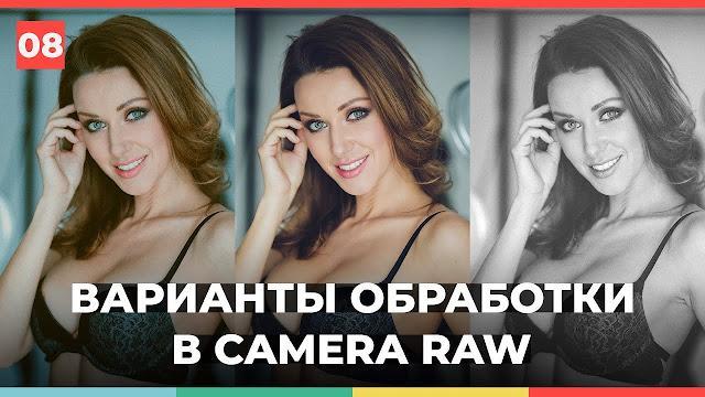 Создание вариантов обработки в Adobe Camera RAW