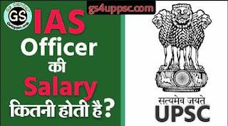 IAS Salary   UPSC Salary   जानें कितना वेतन पाता है एक आईएएस अधिकारी   IAS Officer Salary