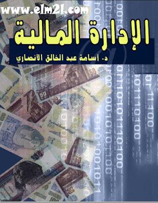 الدكتور اسامة عبد الخالق الانصاري
