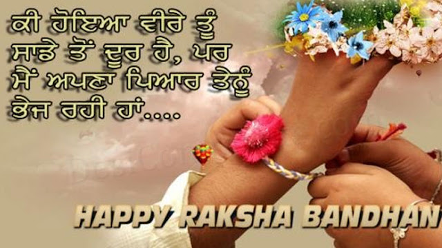 Raksha Bandhan 2020 Wishes in Punjabi
