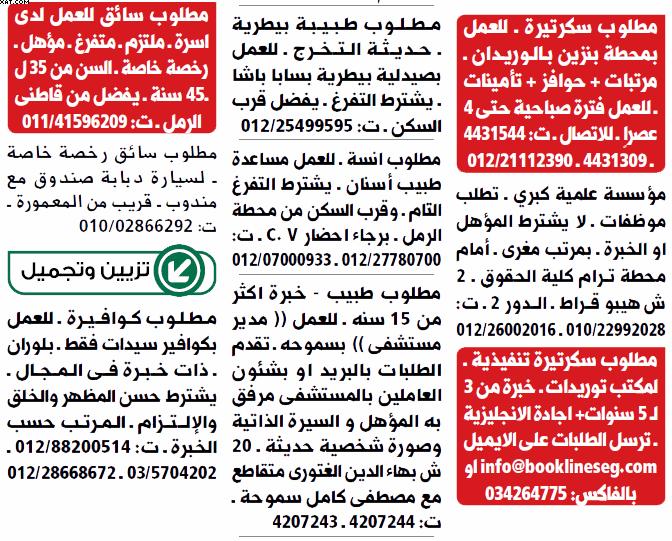 gov-jobs-16-07-21-03-31-27