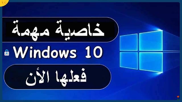 خاصية مهمة في الويندوز 10 فعلها الأن حتى تمكنك من حماية حاسوبك بشكل كامل ودون الحاجة إلى برامج حماية