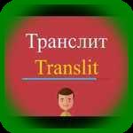 Транслит