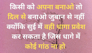 hindi quotes for life success