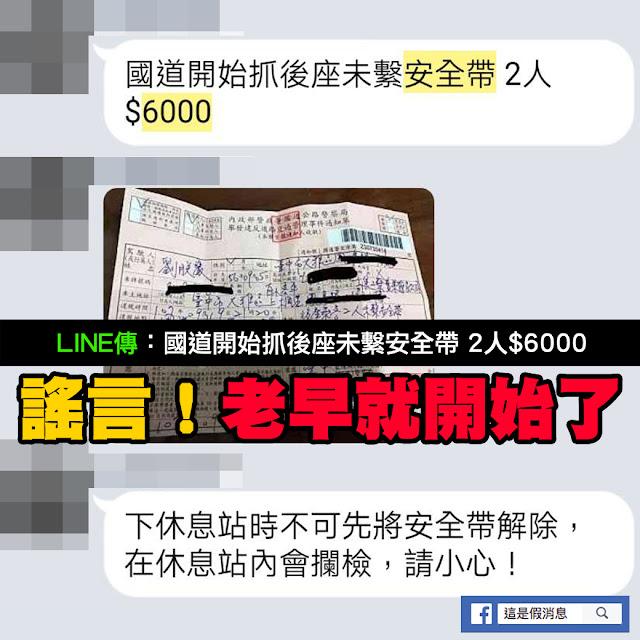 【假LINE】國道開始抓後座未繫安全帶2人6000?早實施很久 | MyGoPen
