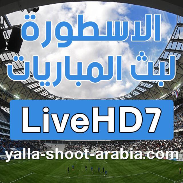 الاسطورة لبث المباريات - livehd7