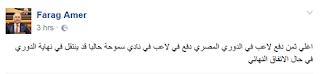 رئيس سموحة يعلن عن اغلى صفقة فى تاريخ مصر
