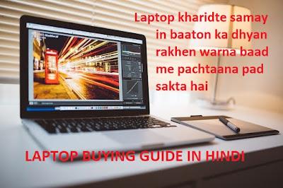 laptop buying guide in hindi, laptop kharidte samay in baaton ka dhyan rakhen