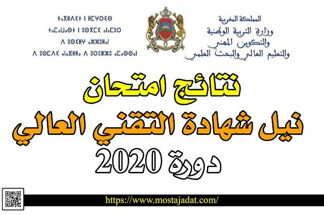 نتائج امتحان نيل شهادة التقني العالي - دورة 2020