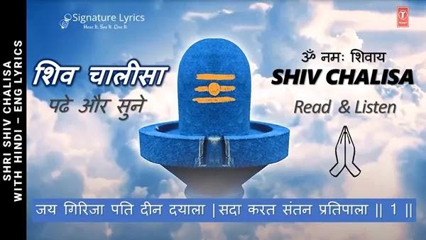 Shri Shiv Chalisa Lyrics - Hindi - English | पढे और सुने