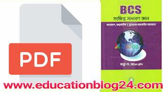 BCS সংক্ষিপ্ত সাধারণ জ্ঞান বই |বিসিএস সংক্ষিপ্ত সাধারণ জ্ঞান |PDF ফাইল