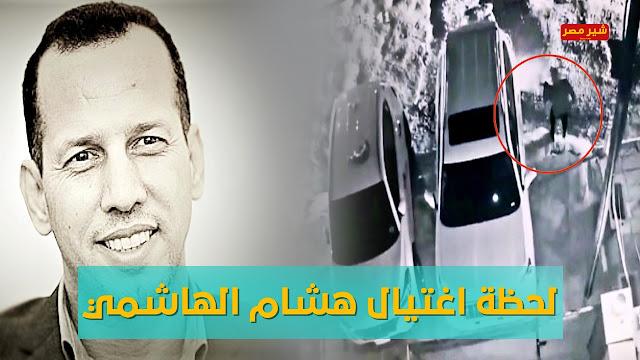 لحظة اغتيال هشام الهاشمي