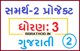 STD 3 Gujarati Samarth 2 Project for Online Shikshak Talim.png