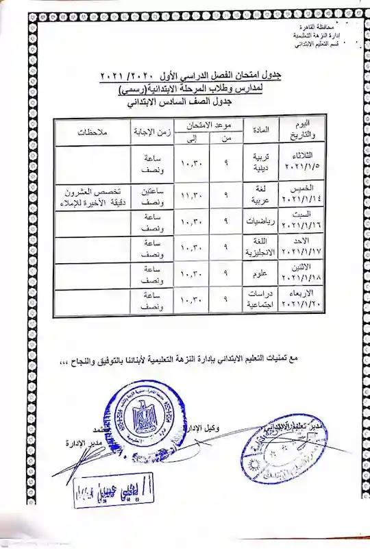 جدول امتحانات محافظة القاهرة  ترم اول 2021 الصف السادس الابتدائى ادارة النزهة التعليمية