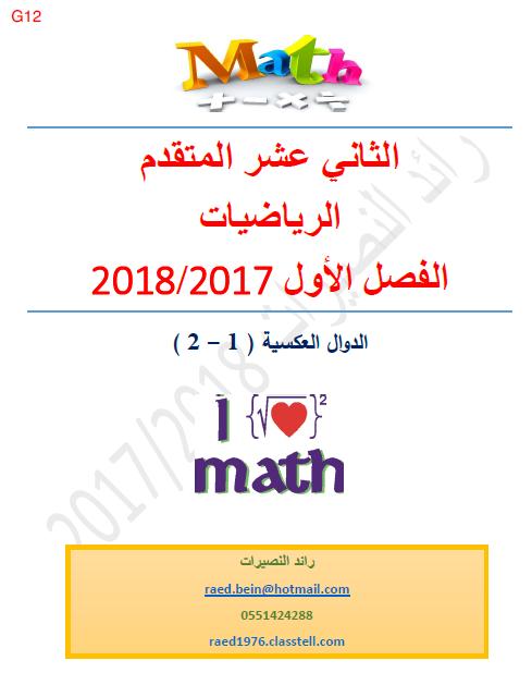 أوراق عمل (الدوال العكسية 1-2)
