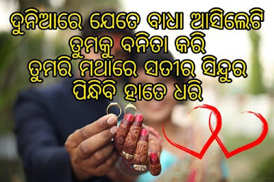Love Shayari In Odia